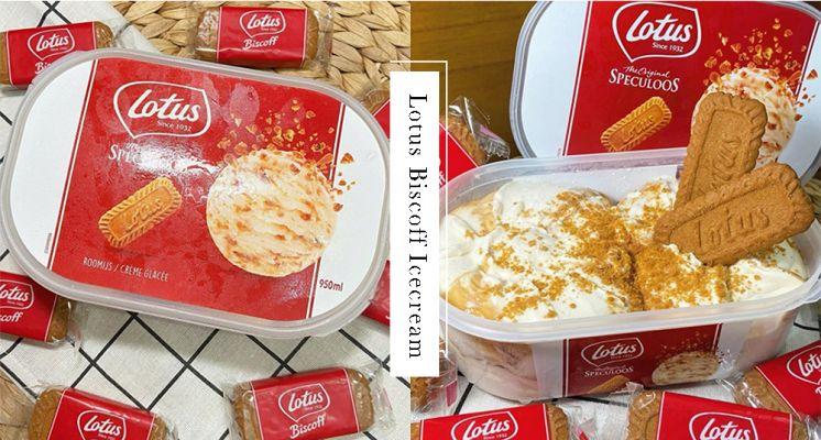 螞蟻人開吃!1公升超大容量「Lotus焦糖脆餅冰淇淋」太犯規~冰淇淋上灑滿脆餅、家樂福就買得到!