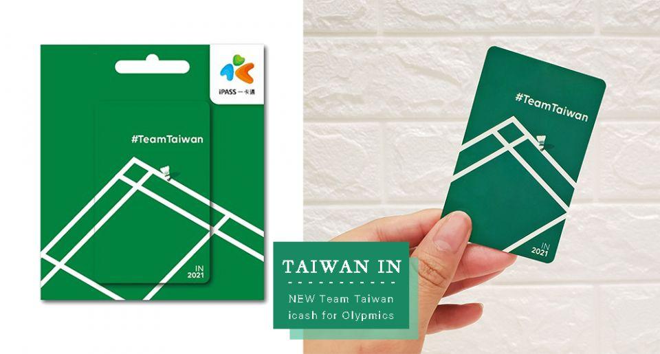 敲碗成功!奧運金牌麟洋配「Taiwan in一卡通」開賣!買卡就捐經費給運動員!開賣時間&價格一次看!