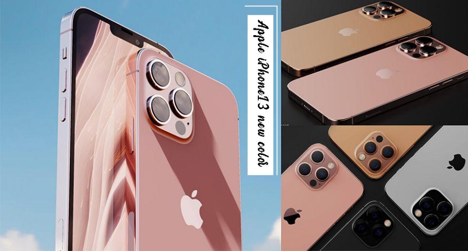草莓奶昔粉超爆萌!iPhone13最終色預測曝光「玫瑰粉、蜜桃橘、午夜灰、消光霧面黑」4色!最大容量升級至1TB!