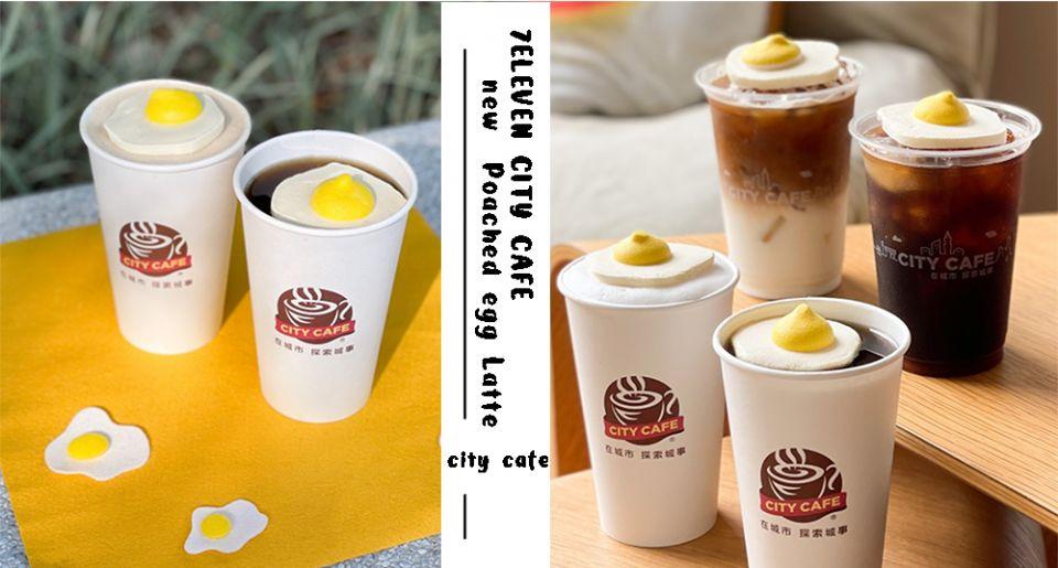 最萌的漂浮咖啡!711開賣「荷包蛋美式、拿鐵」!小太陽「糖霜餅乾」融入咖啡、苦甜滋味療癒一整天♡