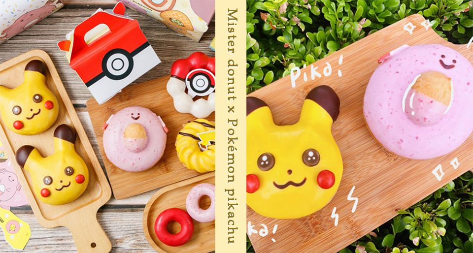 寶可夢訓練師請準備!Mister Donut「寶可夢甜甜圈」強勢回歸!全新「皮卡丘牛奶糖布丁口味」必吃♡