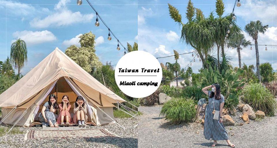 #假日生活提案 懶人也可以豪華露營!苗栗3大絕美露營區推薦,秘境森林、滿天星空一次享受!