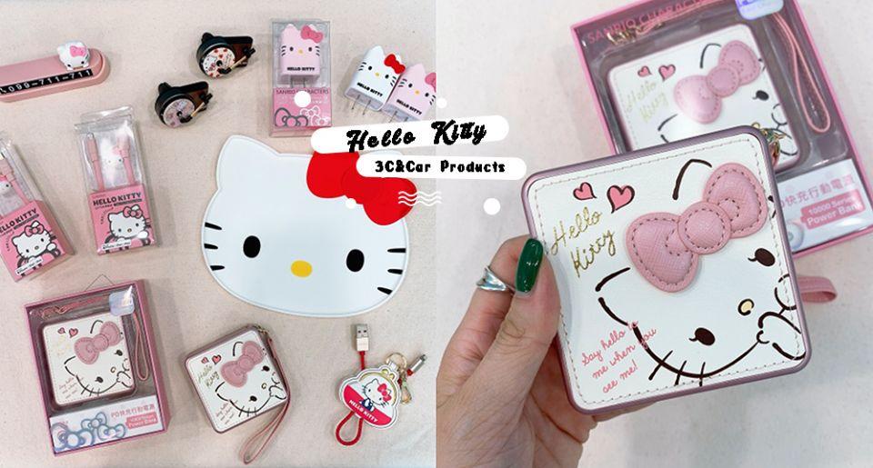 7-ELEVEN「Hello Kitty3C系列」預購開跑!Q萌車用止滑墊、kitty豆腐頭、充電線等多款周邊這天開賣!