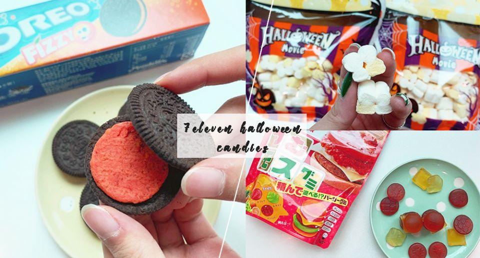 711萬聖節糖果開賣!♡OREO新推「香橙跳跳糖餅乾」、爆米花、小幽靈棉花糖超可愛!還有吃了變藍舌頭的味覺糖!