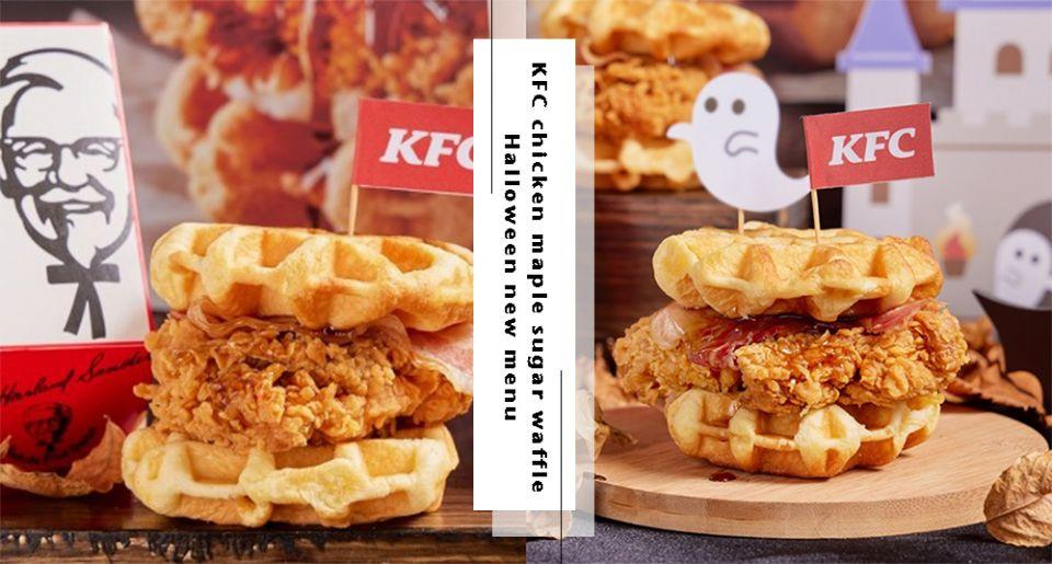 炸雞界夢幻逸品!肯德基最新推「鬆餅咔啦雞腿堡」!楓糖+鬆餅+酥脆咔啦雞腿,限時兩週開賣!