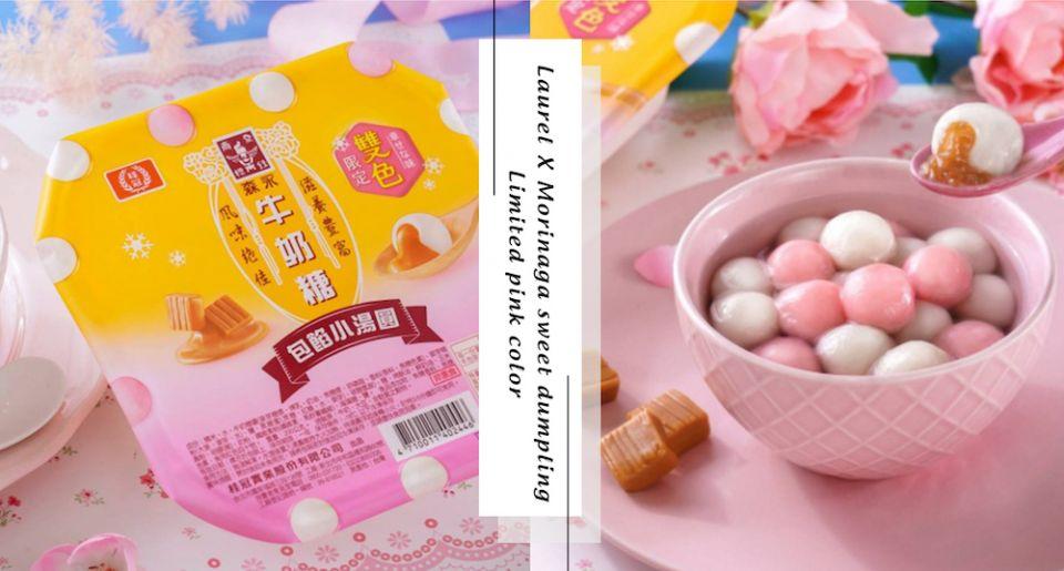 這個桂冠湯圓太犯規!最新「森永牛奶糖小湯圓」雙色版限定登場!粉色小湯圓+牛奶糖內餡太欠吃~