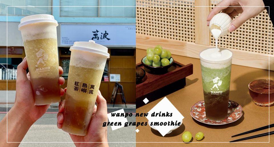 萬波必喝新品飲!絕美漸層「奶油青提」綠葡萄冰沙+綿密奶蓋開喝!還有全新奶蓋+原茶系列~