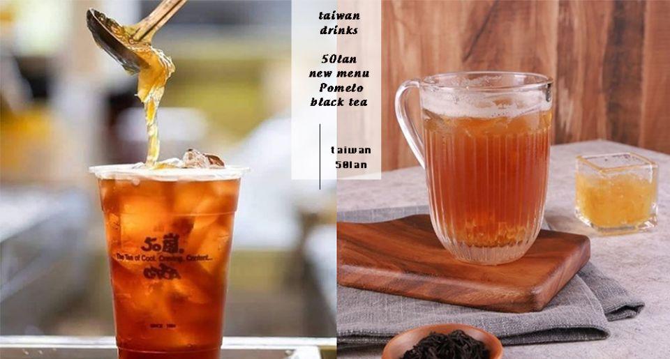 終於等到!50嵐限定新飲品「柚子紅茶」開賣!「韓國金黃柚子醬+阿薩姆紅茶」酸甜滋味網友大推~