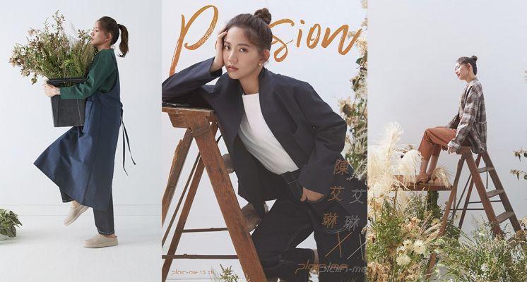 陳艾琳 X plain-me 跨界聯名!「浪漫婉約」、「收納機能」、「天然輕膚面料」透過服裝傳達對美好生活的追求!