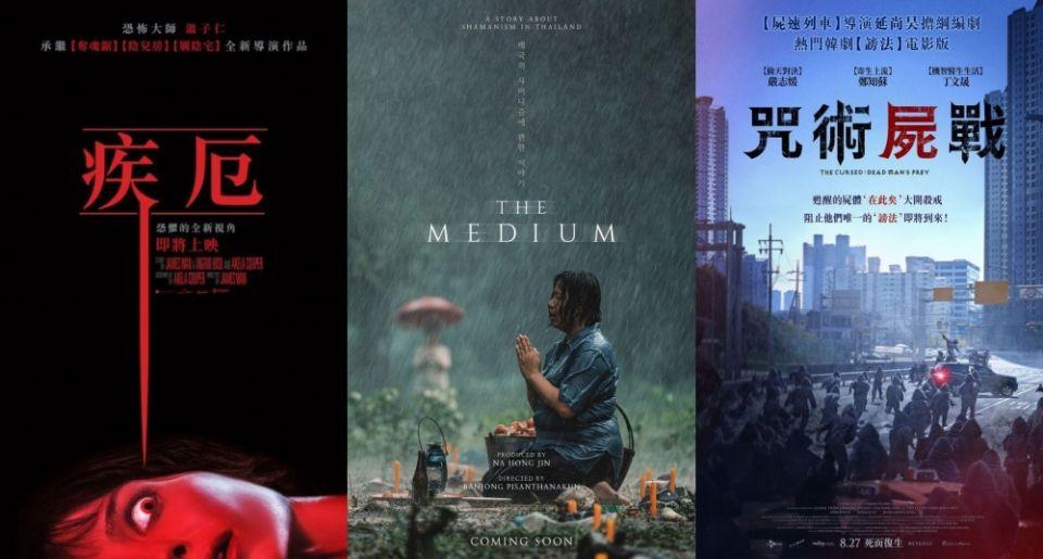2021鬼月必看片單:溫子仁新作《疾厄》、韓票房冠軍《薩滿》⋯⋯驚悚指數破表!