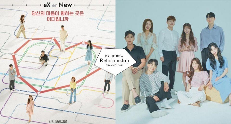 韓國實境秀《換乘戀愛》五大看點:與前任同居、前任面前談戀愛⋯⋯故事發展比韓劇還精彩!