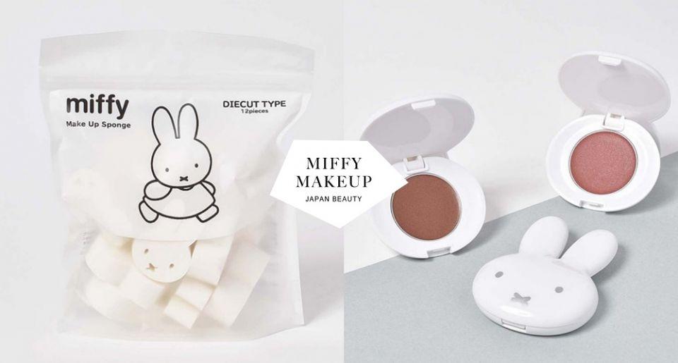 用它上妝太療癒!日本推出「Miffy米菲兔」聯名彩妝,兔兔造型的化妝海綿超可愛!