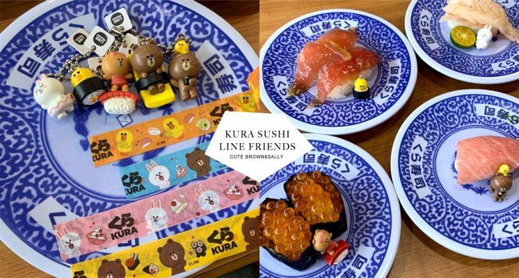 最萌聯名登場!藏壽司XLINE FRIENDS攜手推出限定扭蛋,「玉子燒熊大」、「鮮蝦兔兔」可愛爆棚!