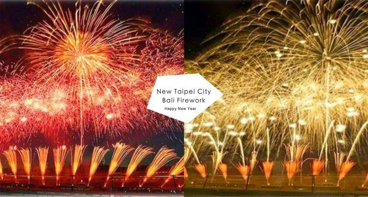跨年不再只有101!淡水八里首屆「跨年夜煙火秀」,將施放長達10分鐘的璀璨煙火!