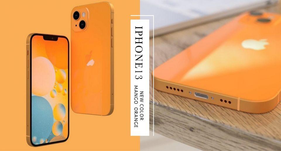 新色再曝光!iPhone13將推出夏日感「芒果橘」,拿在手上超搶眼!