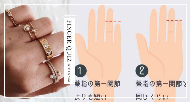 小拇指與無名指的長度!日本SNS瘋傳的「手相占卜」,一秒解析你潛在內心的真實性格!