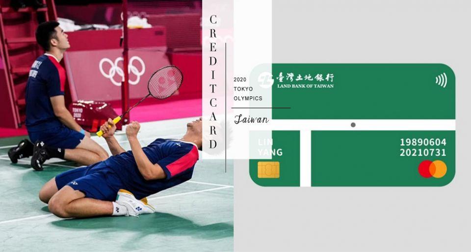 土銀宣布將推出「麟洋」信用卡!加碼推出公仔海報、抽簽名球,最快一個月內發行!