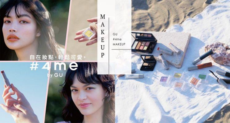 GU彩妝品牌「#4me by GU」正式登台!文青風的質感包裝實在太欠買,台灣這邊搶先開賣!