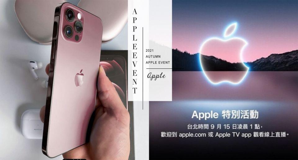 蘋果秋季發表會這天登場!iPhone13、AirPods3、Apple Watch S7 亮點一次看!