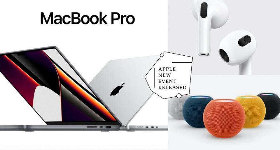 蘋果發表會新品總整理:AirPods3、MacBook Pro、HomePod mini,最高規格竟飆至12萬!