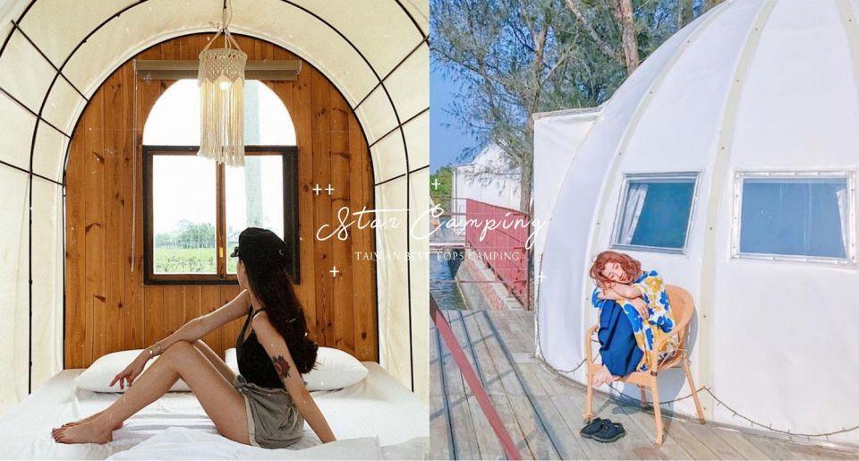 躺著也能享受星空夜景!盤點全台TOP5唯美星空帳篷,搭建專屬於我們的浪漫場所~