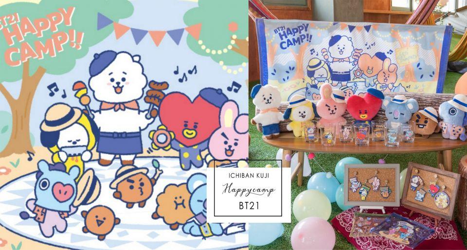 BT21超萌一番賞!「HAPPY CAMP!」超可愛短毛玩偶、小巧人物玻璃杯都超欠收!