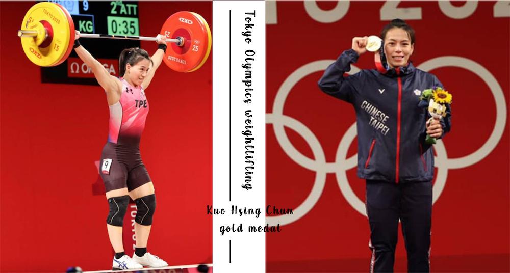 郭婞淳:「所有的挫折都是最好的安排」盤點舉重金牌女神10大勵志金句!奧運撐起中華隊金牌、舉出大滿貫!