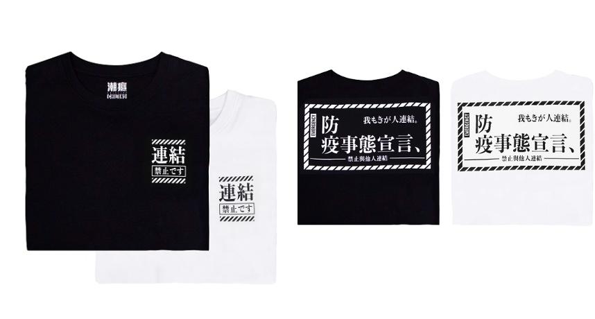 防疫必備!紅逗Redou「防疫標語潮Tee」正式開賣,配上台式日語幽默十足!