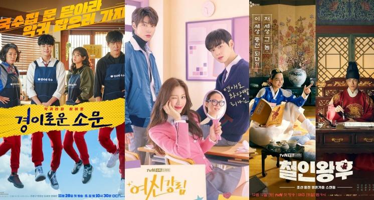盤點12月近期熱播韓劇!《哲仁王后》首集收視打敗《愛的迫降》,《驅魔麵館》更奪下收視冠軍!