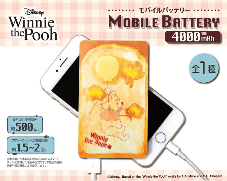 4546598500745_pooh_battery-01