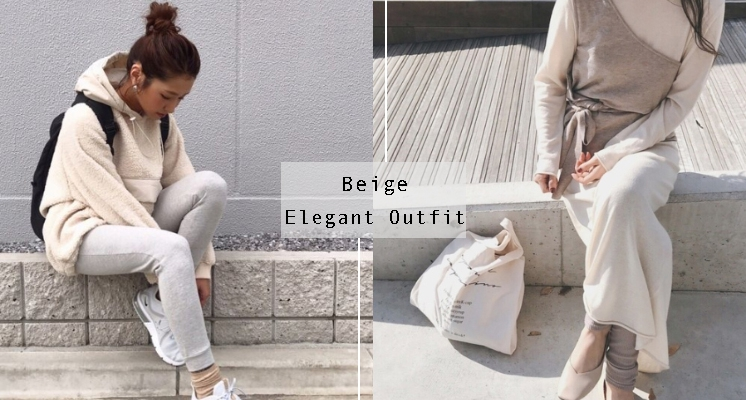 一年四季都適合!4個Tips教你如何展現小女人優雅氣質的「米色穿搭」~掌握好層次就不會太單調