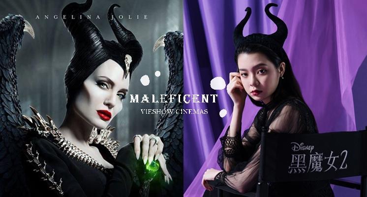 迪士尼時尚反派!《黑魔女2》10/17全台上映,威秀加碼推出「黑魔女造型髮帶」電影套票,讓你成為眾所矚目焦點!