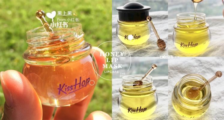 是誰拿走小熊維尼的蜂蜜罐?KissHop推出超療癒的「蜂蜜罐唇膜」,還附上迷你版的可愛挖勺~