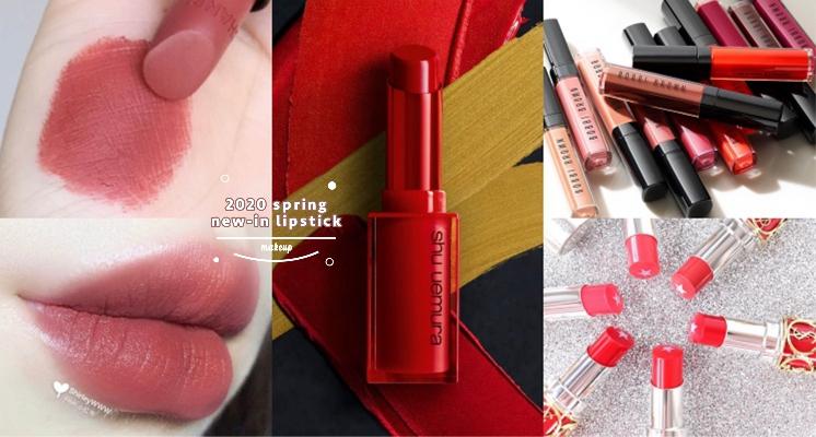 2020唇膏新品總整理!小紅書狂洗版的絕美#132沙漠玫瑰、YSL黑色星星唇膏,下一波斷貨色就這支!