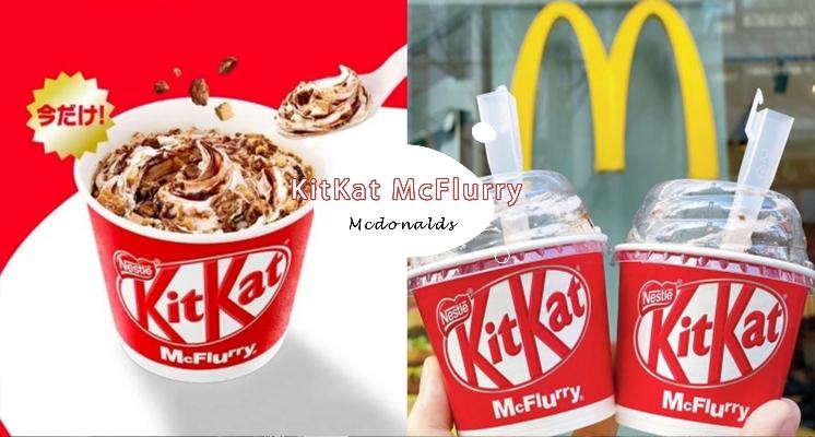 終於等到!日本麥當勞「KitKat巧克力冰炫風」睽違7年再度炫風回歸,期間限定還不快吃爆它!