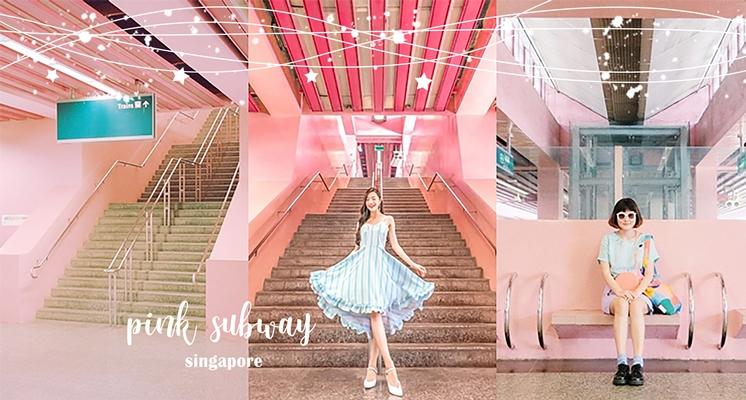 絕美粉嫩感等你來拍!全世界首座超夢幻「粉色地鐵站」,打卡美照整天拍到手軟啊!