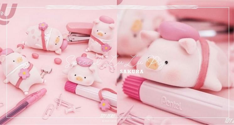 實在是過分可愛♡全新櫻花限定版「粉嫩LuLu豬」,再度來賣萌!還加碼推出放大版,限定開賣!