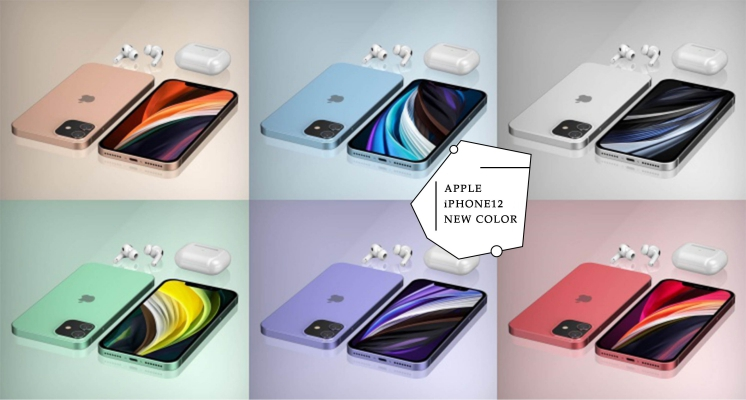 iPhone12發布日期、新色&價格預測曝光!仙氣系新色牛油果綠、奶霜白都超美!