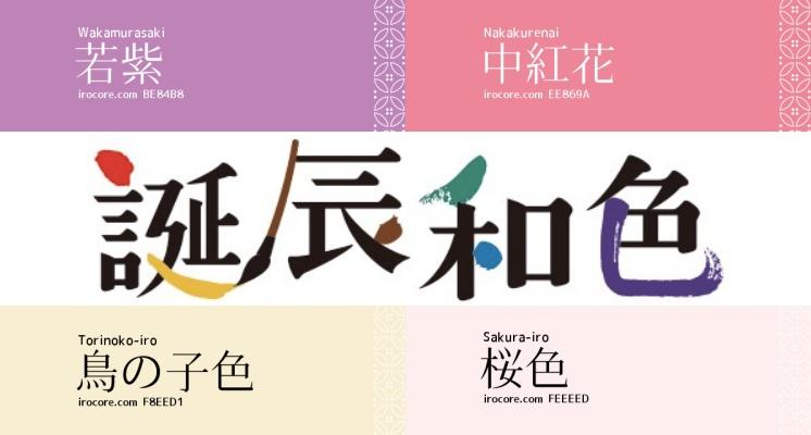 找出妳專屬的誕生色!日本SNS爆紅的366種生日「誕辰和色」,別再只看星座跟血型了!