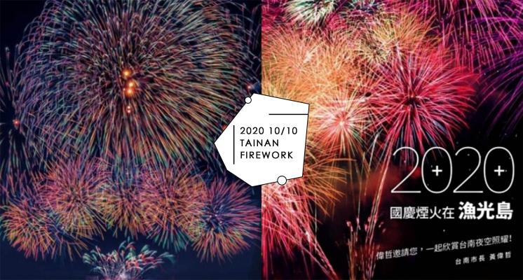 2020雙十國慶煙火就在台南「漁光島」!主舞台將在安平觀汐平台,四個觀賞區能容納35萬人!