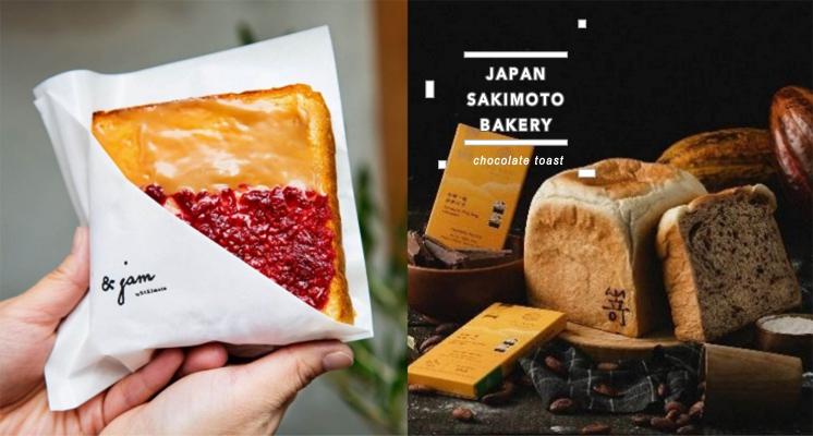 日本超人氣生吐司「嵜本 SAKImoto bakery」2號店開幕!101獨家開賣限量新口味「福灣巧克力生吐司」!