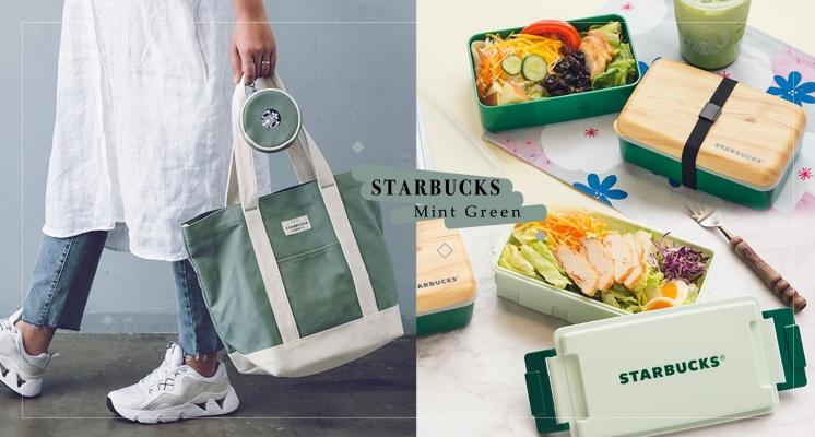 星巴克「薄荷綠」環保用品質感爆棚!木紋餐盒、抹茶綠托特包實用必收,加碼推出3款「靜謐藍」上班小物美到想珍藏~