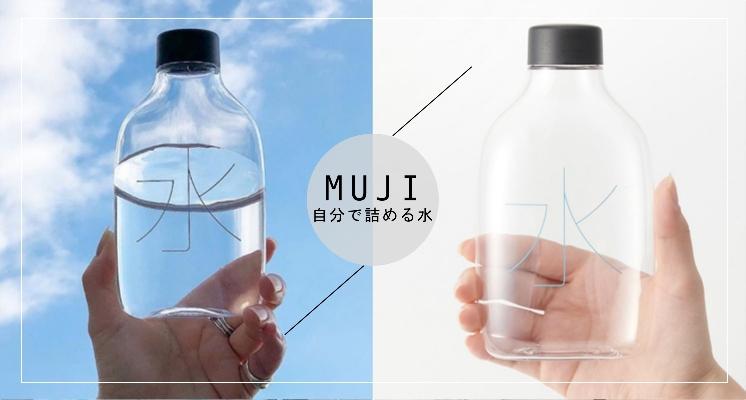 日妞人手一個!日本無印良品推出「透明水瓶」環保又時尚~超簡約設計已經太好看♡