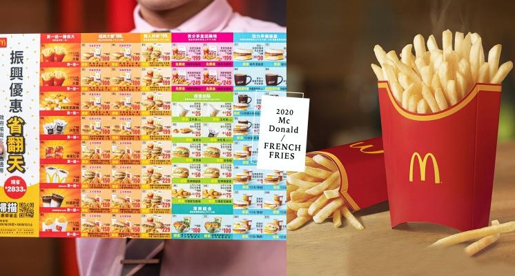 麥當勞「2020振興券」懶人包!大薯買一送一現省55元超划算~