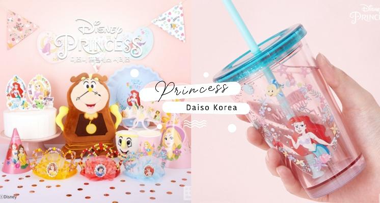 小公主們集合囉!韓國大創X公主聯名商品已上線~小美人魚水杯、小比目魚玩偶等你帶回家♡