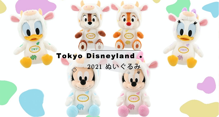 最會賣萌的來了!東京迪士尼2021牛年限定玩偶超可愛♡米奇、維尼、唐老鴨通通變身小乳牛啦!