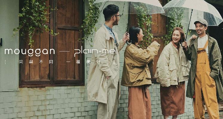 台灣質感服飾品牌mouggan X plain-me推出中性風格聯名系列,男裝女裝、同與不同,一樣美好!