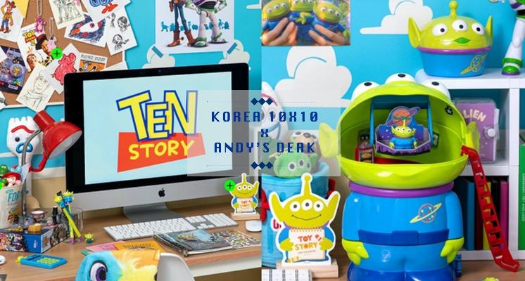 玩具粉集合囉!韓國10X10「安迪的房間」系列周邊超療癒♡還有三眼怪DIY公仔必須收藏~