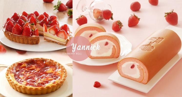 加入整顆大湖草莓!亞尼克10款「草莓甜點」夢幻上市,「雪戀莓生乳捲」酸甜滋味極致享受♡